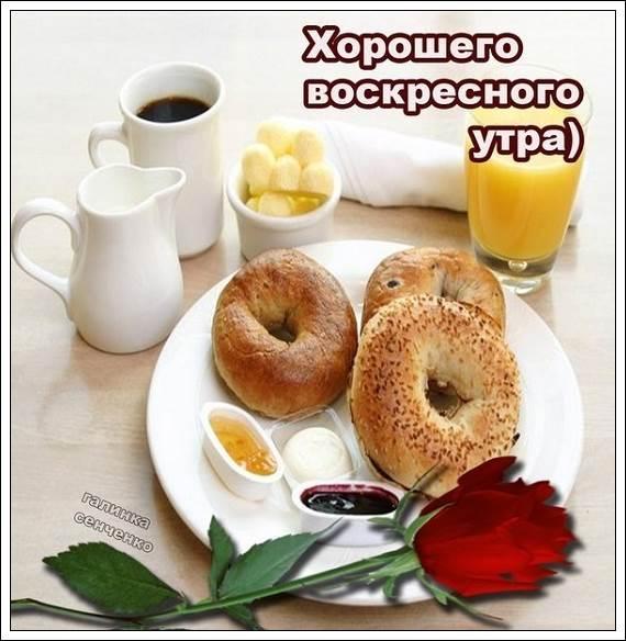 https://cepia.ru/images/u/pages/814/dobrogo-voskresnogo-utra-3.jpg