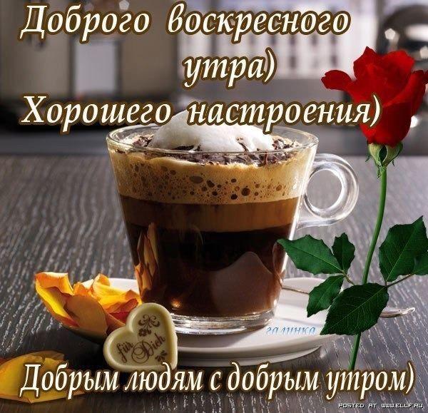 Пожелание доброго воскресного утра