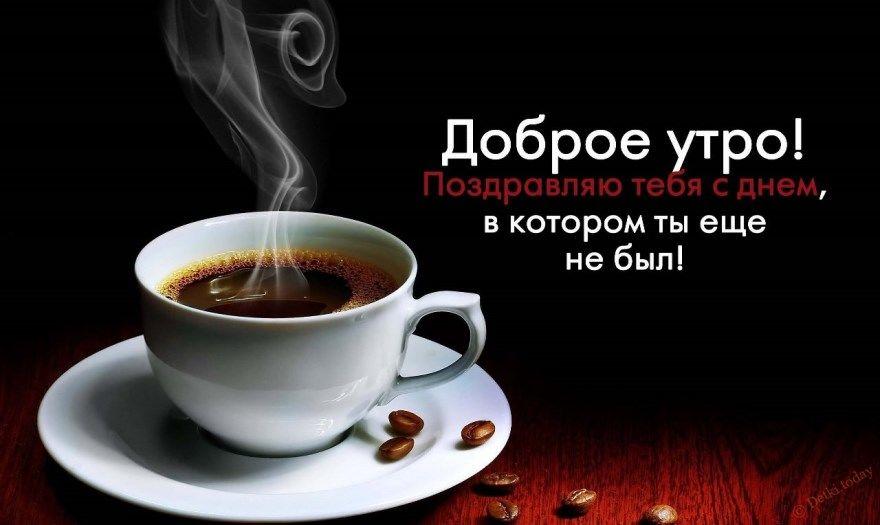 Красивая картинка пожелание доброго утра мужчине