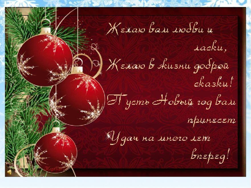Красивое пожелание с новым годом