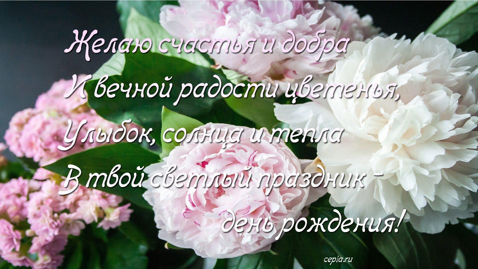 Красивые стихи женщине С Днем рождения