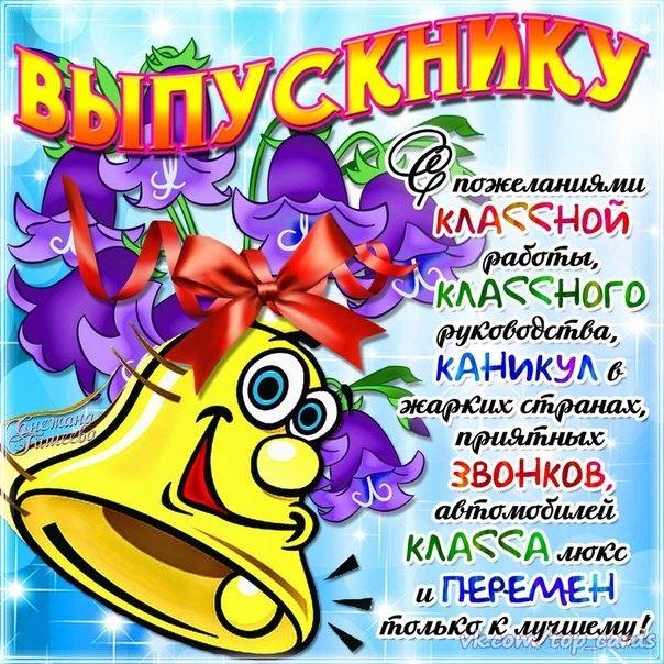 Георгиевской ленточкой, открытка к выпускному в 9 классе