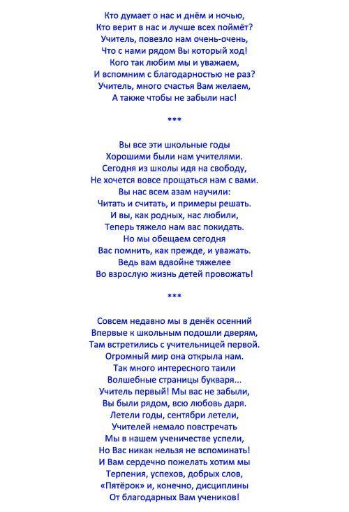 Хорошее стихотворение на последний звонок