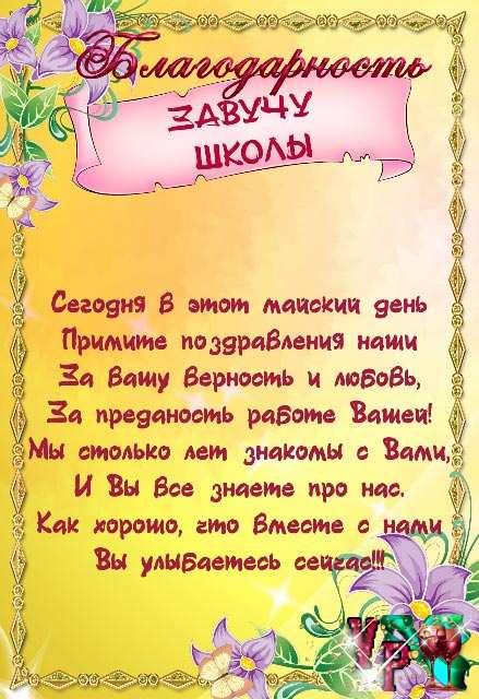 поздравление завучу школы на последний звонок в прозе тбилиси уже