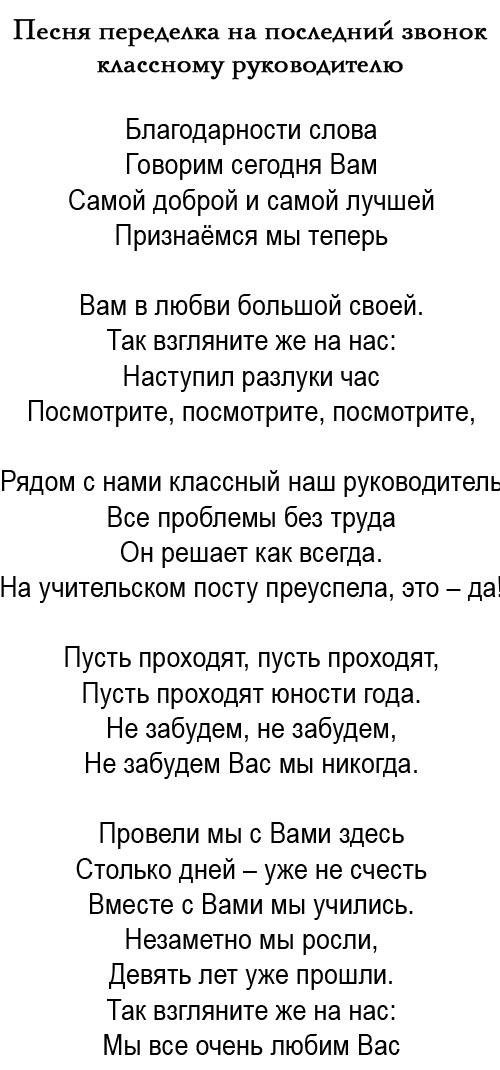 Последний звонок песня учителям текст