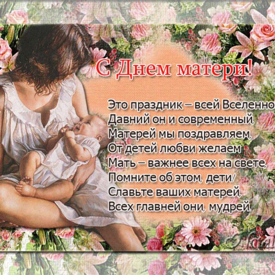 Поздравление с днем матери свекрови