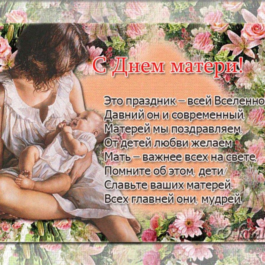 Картинки поздравления с днем матери и ребенка, про природу детские