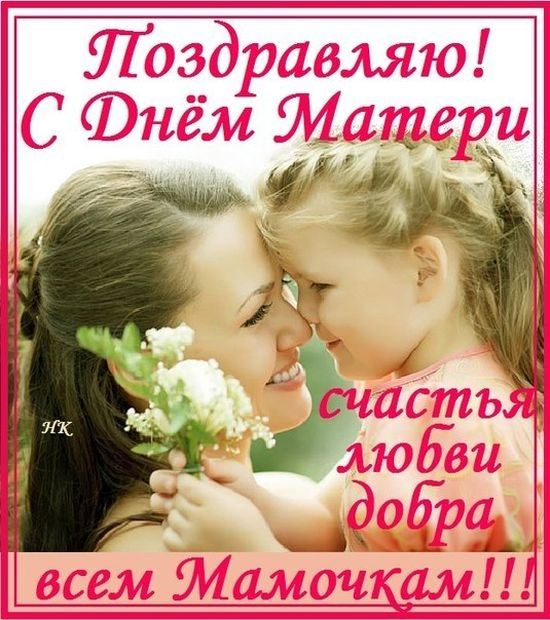 Красивые поздравления с днем матери
