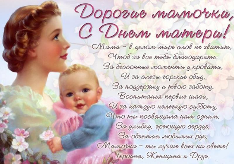 День красивых мам