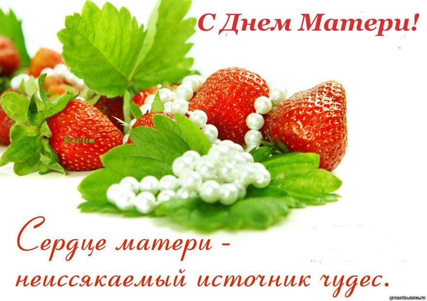 Материнский день