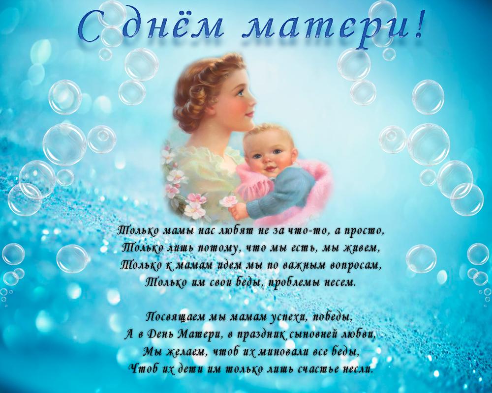 Красивые слова поздравления с днем мамы