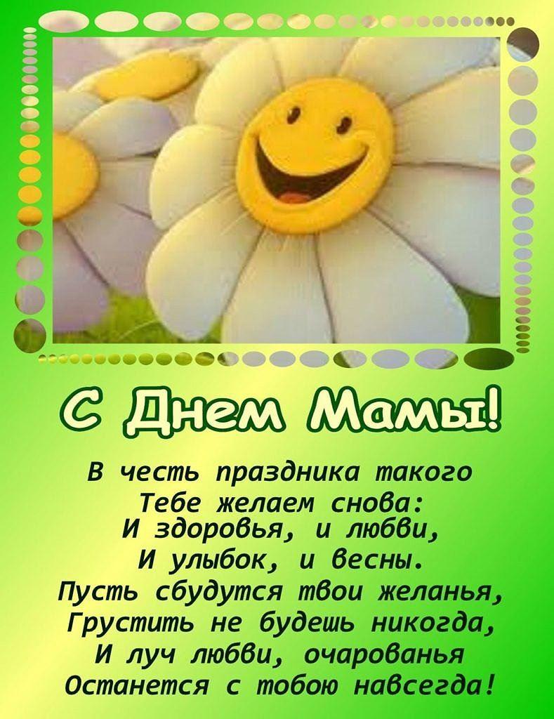 Поздравления с днем мамы стих короткие