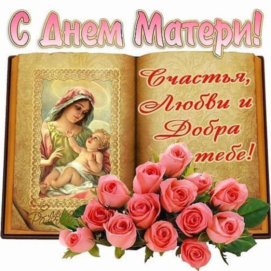 С днем мамы поздравления красивые, трогательные