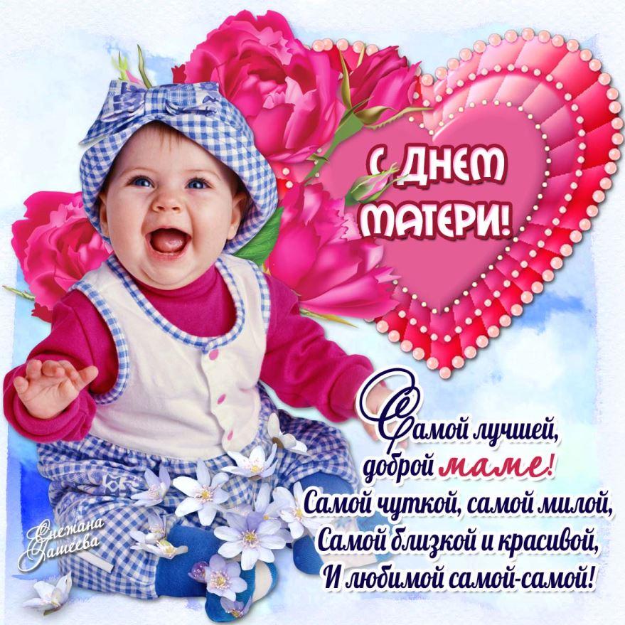 Поздравление день мамы короткое