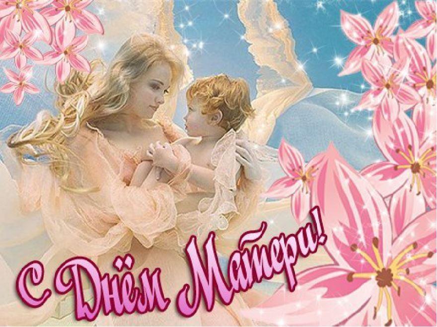День матери - поздравление маме