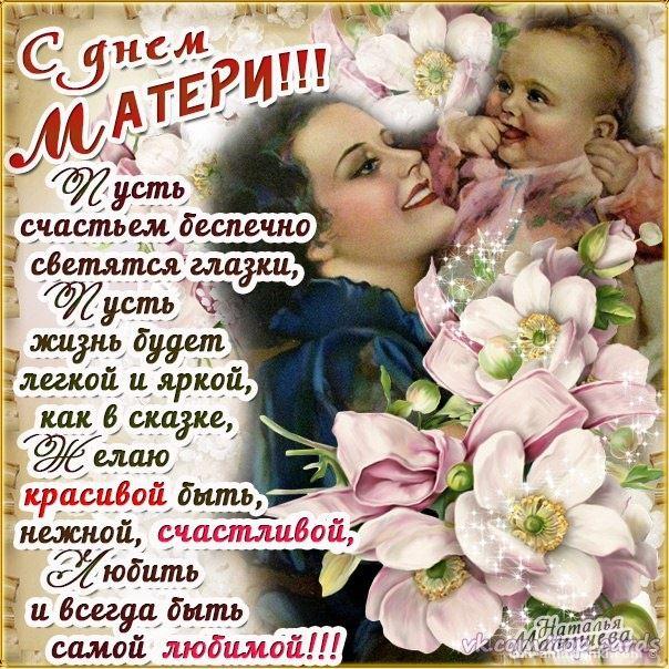 Поздравление любимой маме