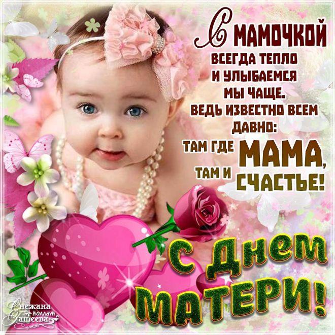 Поздравление для всех мам с днём матери в стихах 649