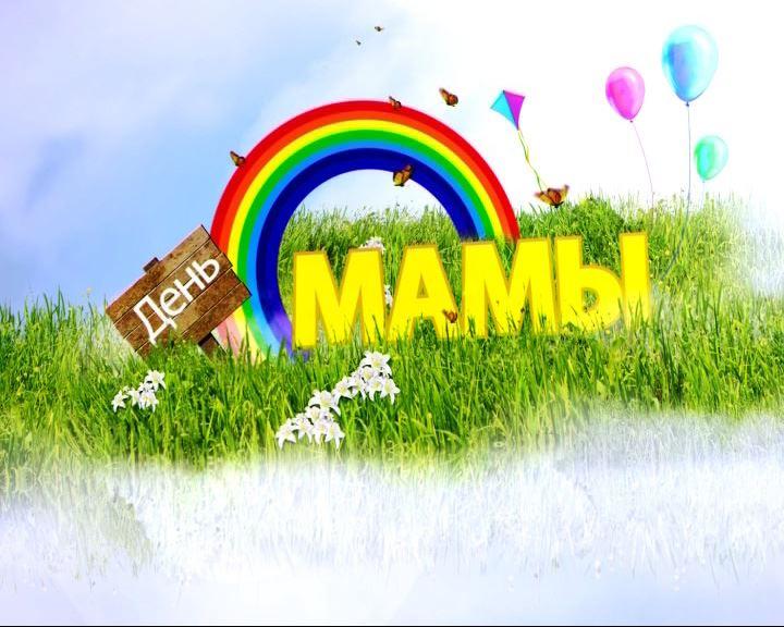 Поздравление открытка с днем матери
