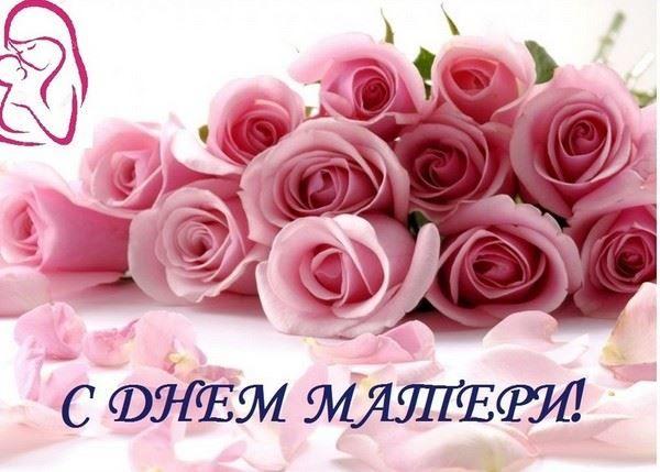 Открытка день матери взрослые поздравления