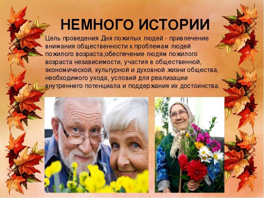 Какого числа день пожилого человека?
