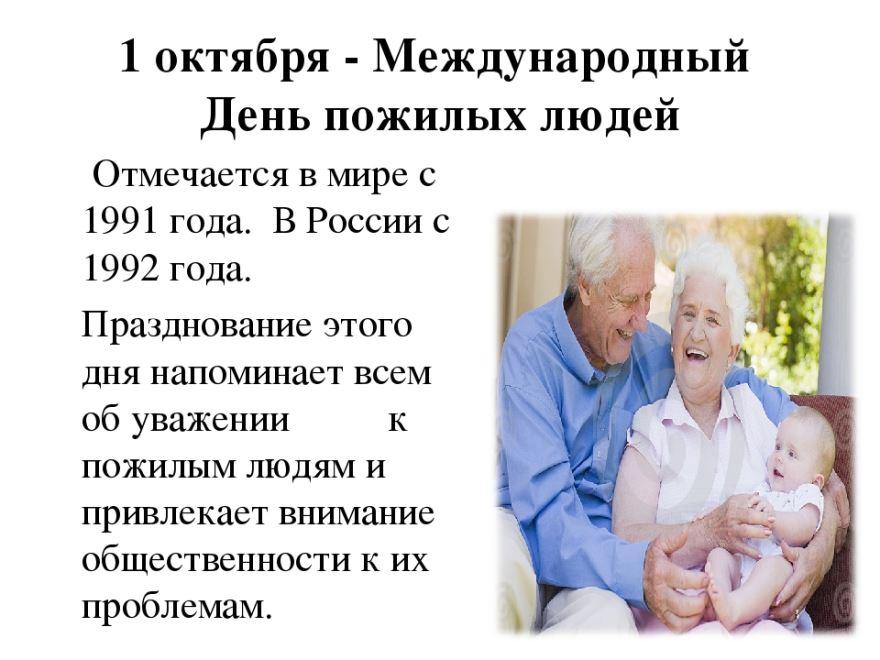 День пожилого человека 2019 года какого числа - 1 октября