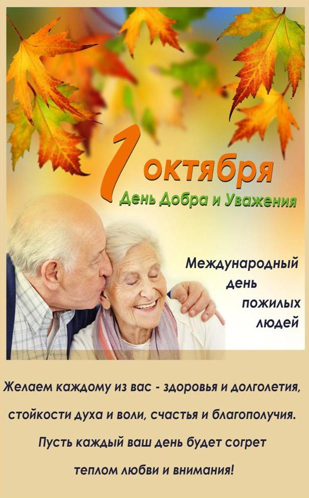 Поздравления к дню пожилого администрациями