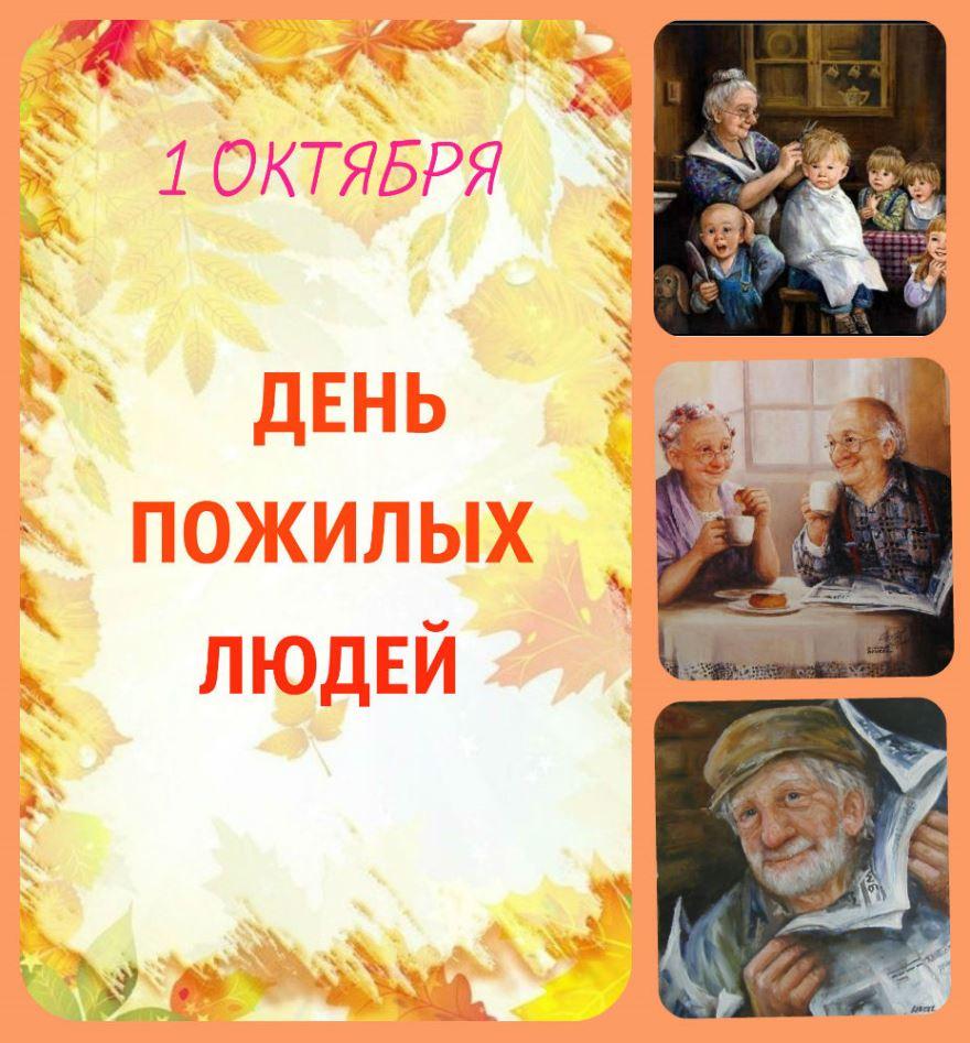 День пожилого человека открытки картинки, надписью спасибо