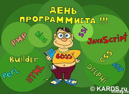 День программиста - открытка