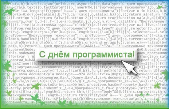 Профессиональный праздник - день программиста