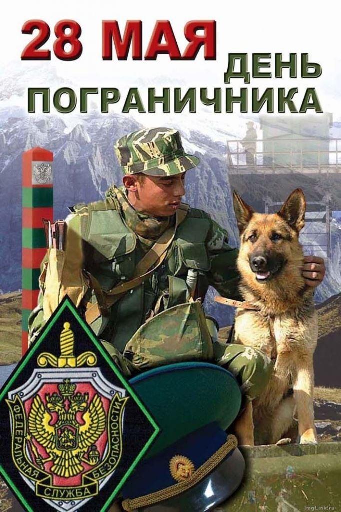 Пограничные войска - поздравление