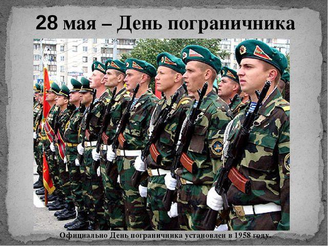 Праздник для служивых в пограничных войсках