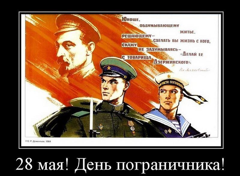 День пограничных войск