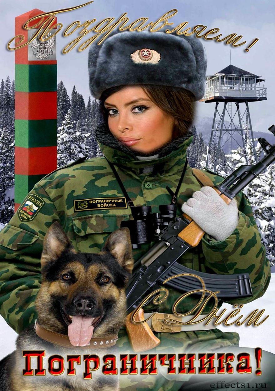 Хорошая открытка для поздравления пограничника