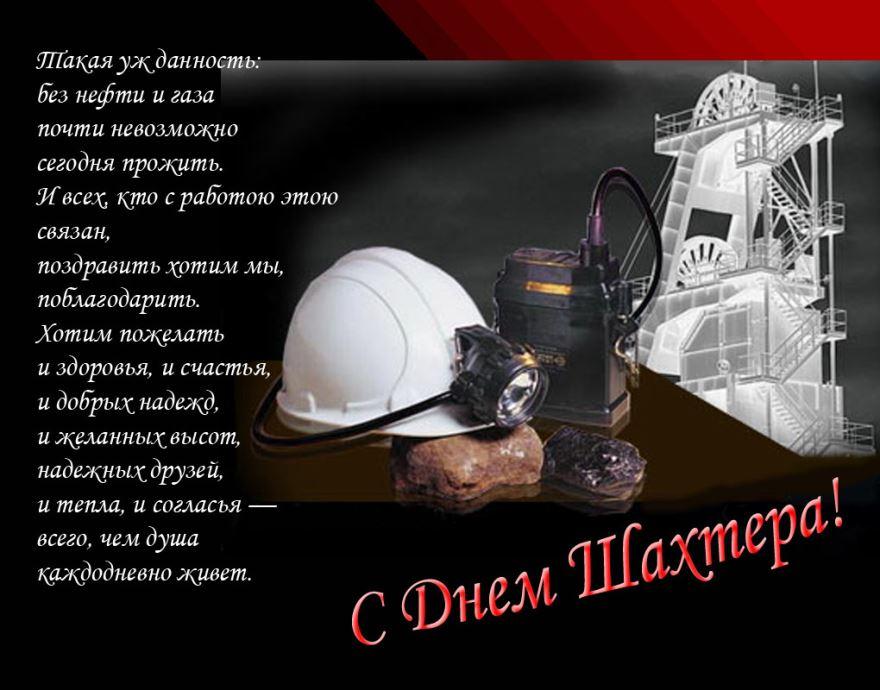 Поздравление с днем шахтера красивая открытка