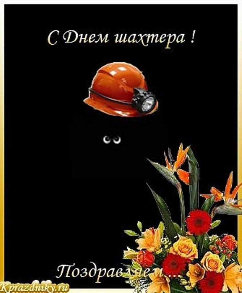 Хорошая открытка для поздравления шахтера