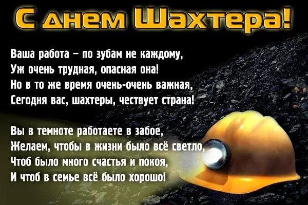 День шахтных рабочих