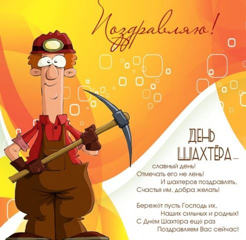 25 августа - День шахтера