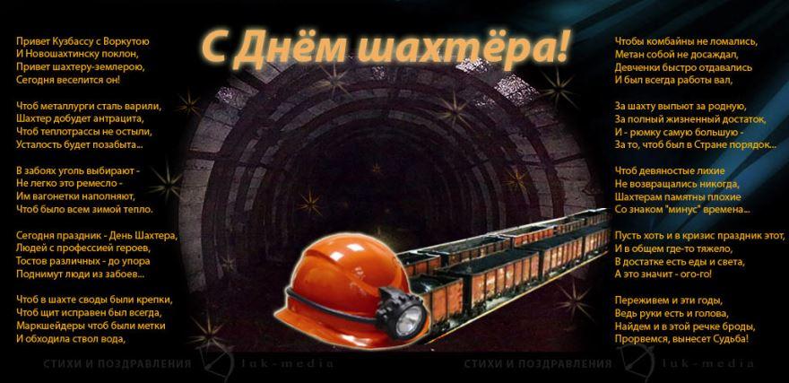 День шахтёра поздравления сыну 919