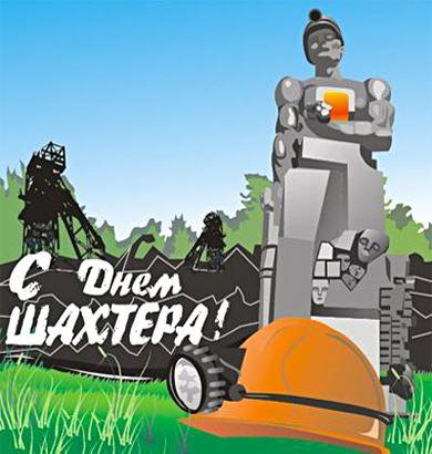 Какого числа день шахтера - 25 августа