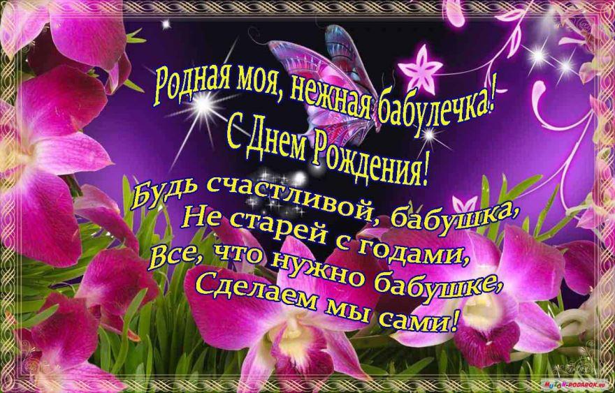 Поздравления на день рождения бабушки татарское фото 492