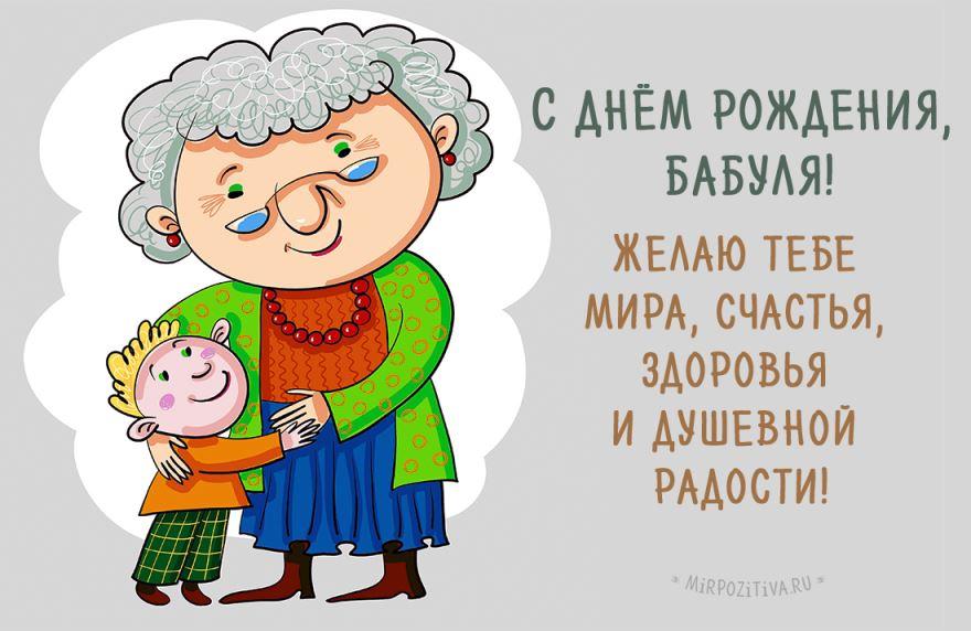 Бабушкино день рождения - открытка