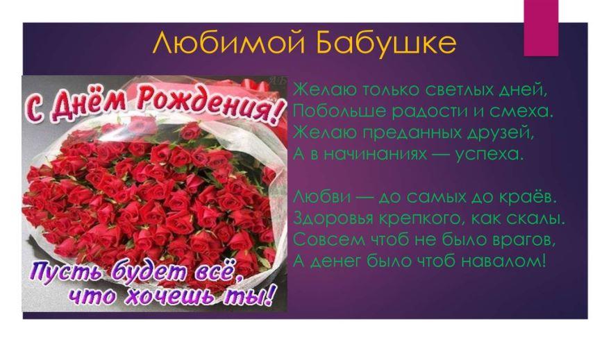 День рождения бабушки - поздравления