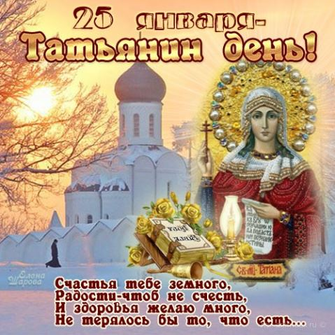 25 января Татьянин день картинки, открытки