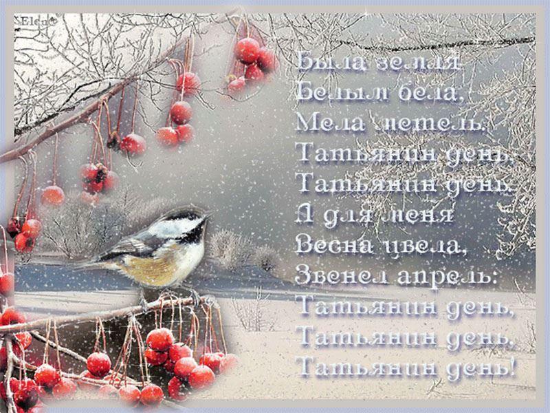 День ангела - Татьянин день