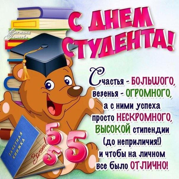 День студента - 25 января