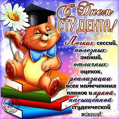 День студента картинки поздравления