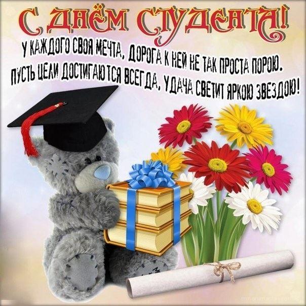 Поздравления с днем студента 25 января в прозе