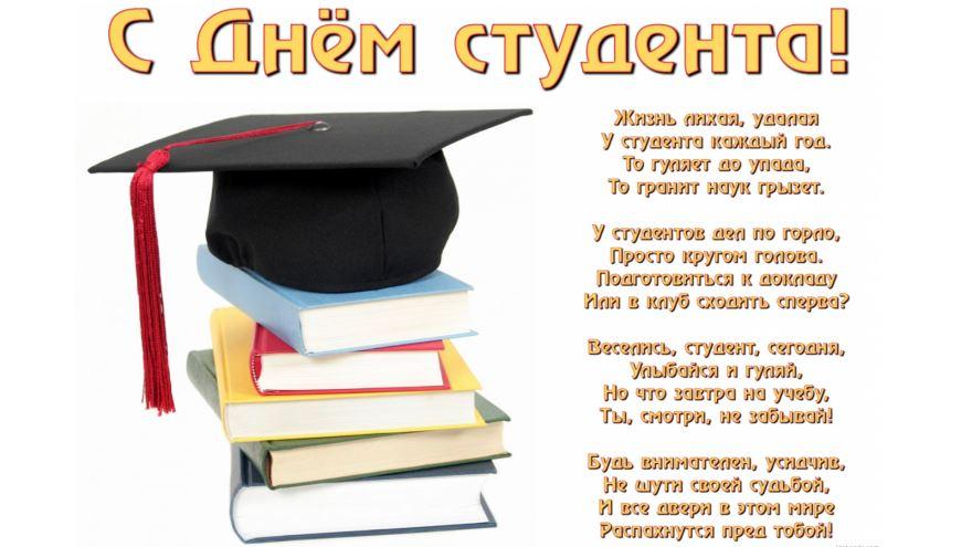 Поздравление с днем Татьяны и студентов