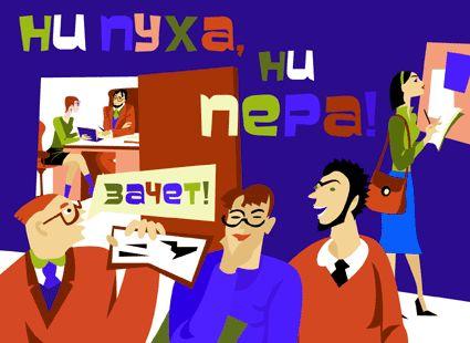 Какого числа день студента в России - 25 января прикольная открытка