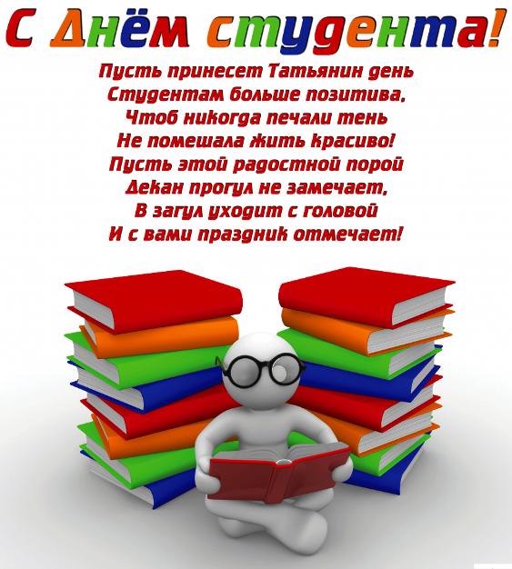 Какого числа день студента в России - 25 января